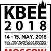 KBEE 2018 Global