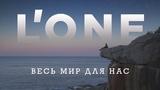 L'ONE Весь мир для нас (клип снятый на 7 континентах планеты Земля) (#РР)