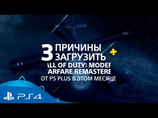 Сall of Duty: Modern Warfare Обновленная версия | 3 причины загрузить с PS Plus | PS4