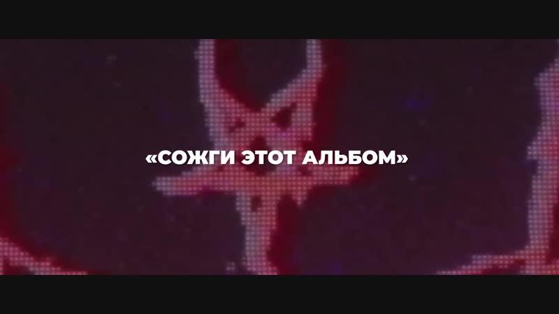 Loqiemean – С.Э.А. 2019