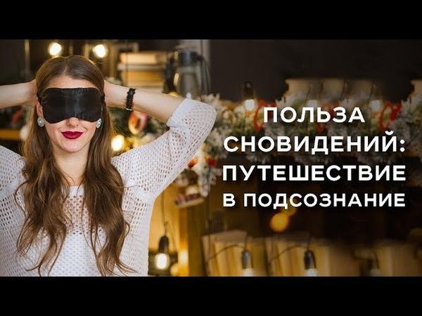 Польза сновидений путешествие в подсознание Ольга Найдёнова Арканум ТВ Серия 159