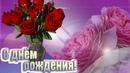 🎵Потрясающе красивое поздравление с Днем Рождения женщине🎵