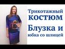 Как сшить трикотажный костюм Блузка и юбка карандаш со шлицей DIY