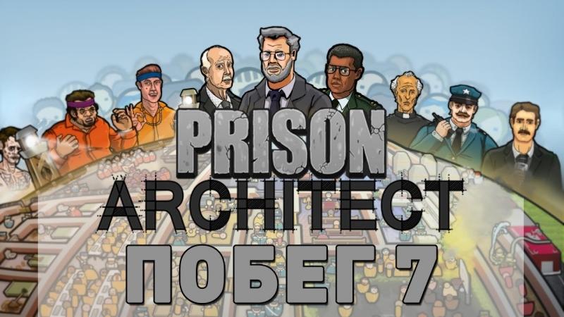 [KerneX] Побег Prison Architect: 7 - РАНДОМ ТАКОЙ РАНДОМ!