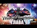 Глава 7 - ПРОНИКНОВЕНИЕ ▶ Прохождение Трансформеры: Битва за Тёмную Искру.