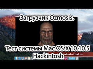Загрузчик Ozmosis. Тест системы Mac OS X 10.10.5 Hackintosh