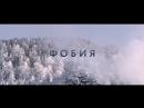 Фильм ужасов Фобия 16 В КИНО С 21 ИЮНЯ