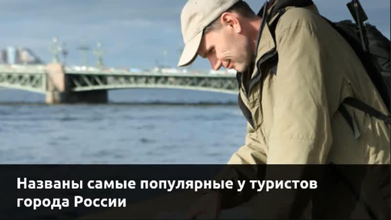 Самые популярные у туристов города России