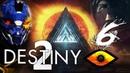 DESTINY 2 Curse of Osiris Серия 6 Перекрестье Вексов