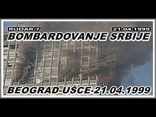 NATO AGRESIJA-BEOGRAD- PCUŠĆE 21.04.1999