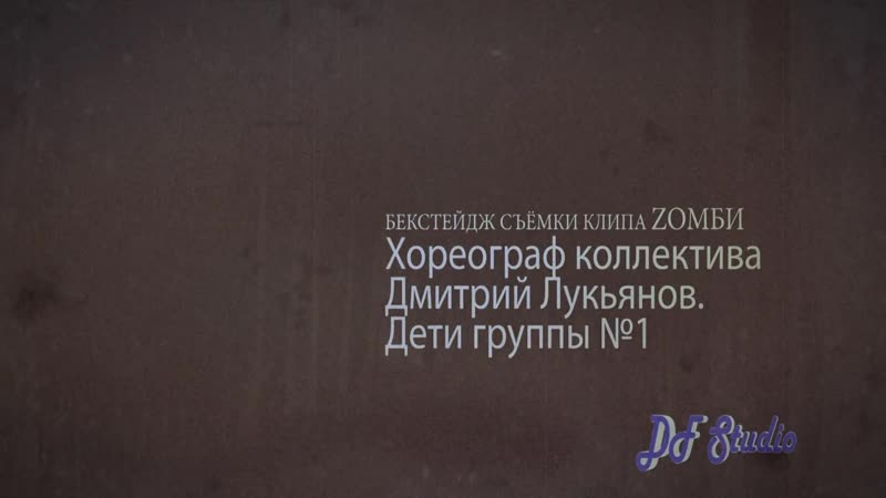 Backstage_клипа ZОМБИ