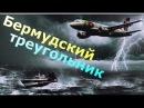 БЕРМУДСКИЙ ТРЕУГОЛЬНИК фильм