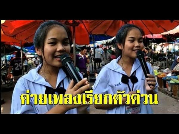 ไปอยู่ที่ไหนมา นักเรียนสาว ร้องเพลงเปิ