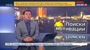 Новости на Россия 24 • Бойня в Лас-Вегасе: много вопросов, мало ответов