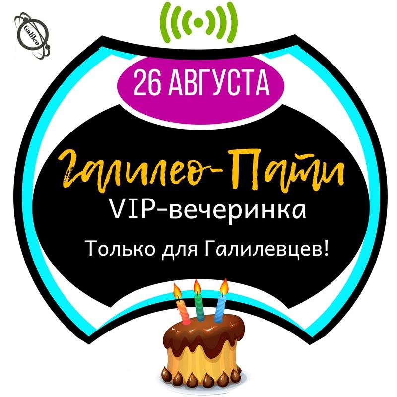 Афиша Ростов-на-Дону Галилео-Пати! Нам 3 года! :)