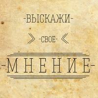 """Дебат-клуб """"Мнение"""""""
