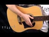 Гитарный бой № 13 (урок | разбор)