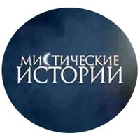 Мистические Истории Скачать Торрент img-1