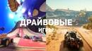 С ВЕТЕРКОМ! 8 самых ожидаемых драйвовых игр 2019 тольятти/тлт/игры/блондинка/красивая/прикол/секс/порно/смешно/угар