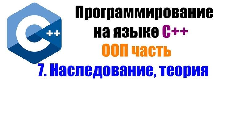 Программирование на языке С. Урок 7. Наследование