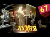 Кухня (сериал) - 67 серия (4 сезон 7 серия)