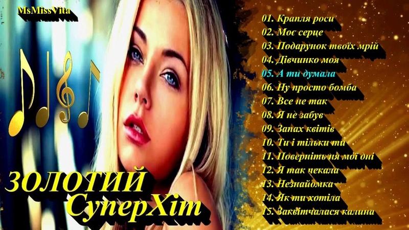 Неможливо відірватись!Золотий СуперХіт - Сучасні Українські Пісні