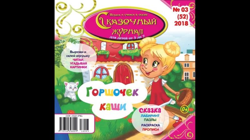 Сказочный журнал №03(2018)