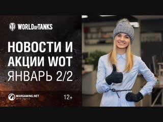 Новости и акции WoT - Январь 2-2