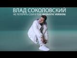 Премьера клипа! Влад Соколовский - Не потерять себя в тебе (04.04.2018)