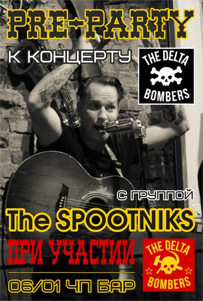 06.01 The SPOOTNIKS в ЧП! вход free!
