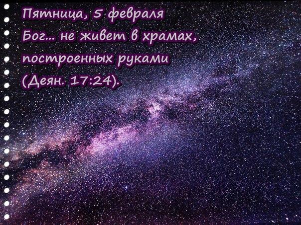 Исследуем Писания каждый день 2016 - Страница 2 AvSSaZSI7HE