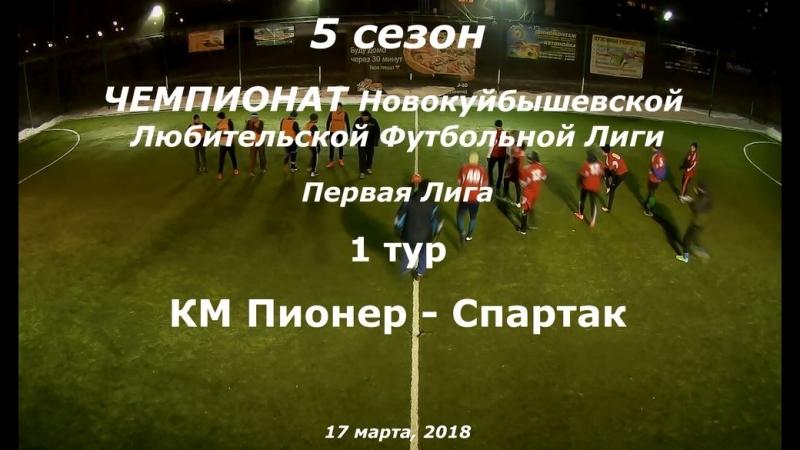 5 сезон Первая лига 1 тур Пионер - Спартак 17.03.2018