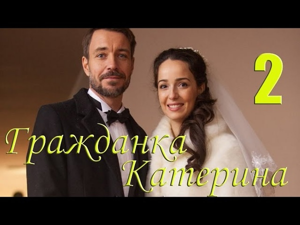 Мини сериал Гражданка Катерина 2 Серия