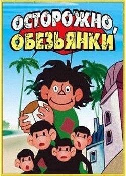 Осторожно, обезьянки! (1984)