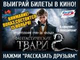 6 билетов на Фантастические твари 2. Мой город - Пермь