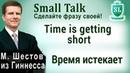 Time is getting short - Время истекает. Small Talk - сделайте фразу своей! 31