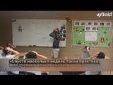 Каким должен быть учитель в школе
