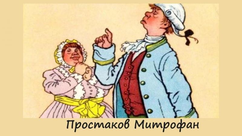 Семенский_Фонвизин_Недоросль: буктрейлер