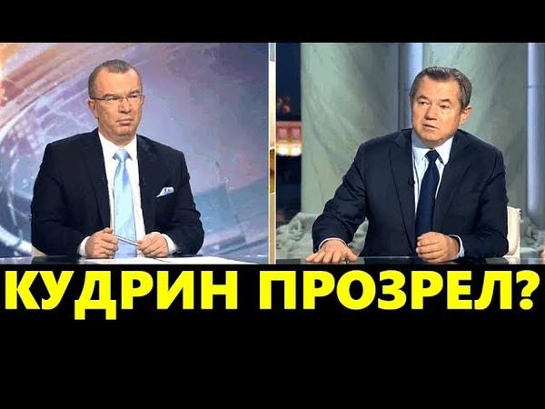 Юрий Пронько и Сергей Глазьев КУДРИН ПРОЗРЕЛ 15.11.2018