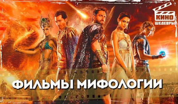 Подборка захватывающих фильмов-мифологий.