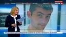 Новости на Россия 24 • Хакеры обнародовали имена героев украинского цифрового фронта