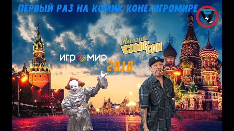 ПОБЫВАЛ НА КОМИК КОНЕ/ИГРОМИРЕ 2018