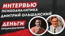 Деньги. Симптом. Предназначение. Интервью Дмитрия Ольшанского