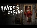 Ламповый стрим Layers of Fear