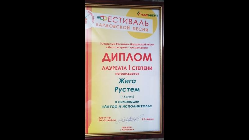 Video-20-08-18-04-44 Рустем Жига Альметьевск
