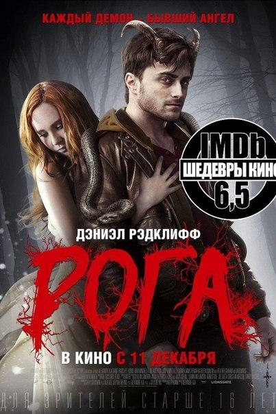 Рога (2014)