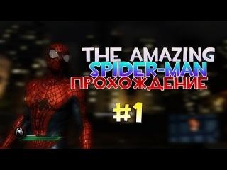 Amazing Spider-Man 2|| Новый Человек-Паук 2 Прохождение #1