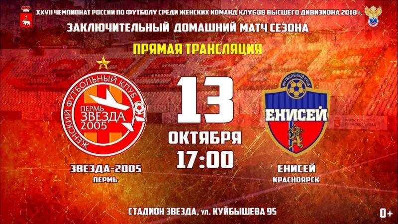 Звезда-2005 - Енисей. ЧР по футболу среди женских команд. 13 октября 1500 МСК