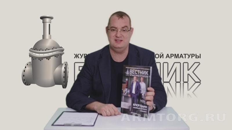 Презентация журнала «Вестник арматуростроителя», выпуск № 6 (48)