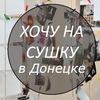 Сушка - проект по обмену фотографиями. Донецк